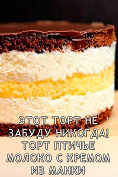 Lunch Recipes, Cake Recipes, Dessert Recipes, Baked Meringue, Cooking Tips, Cooking Recipes, Recipe From Scratch, Russian Recipes, Food Cakes