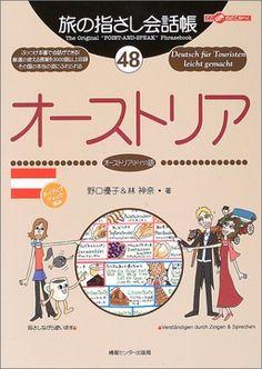 旅の指さし会話帳48.オーストリア (ここ以外のどこかへ!) 野口優子、林神奈