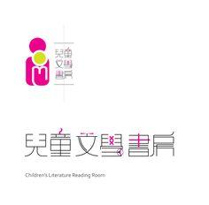 台灣文學館兒童書房  NMTL - children's literature reading room