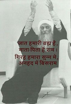 Osho Hindi Quotes, Devotional Quotes, Urdu Poetry, Deep Thoughts, Savior, Wisdom, Reading, Words, Flower