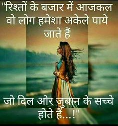 I love you jaan Reality Of Life Quotes, Sad Life Quotes, Remember Quotes, Life Quotes Pictures, True Feelings Quotes, Good Thoughts Quotes, Hurt Quotes, Deep Thoughts, Dad Quotes