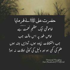 Love Poetry Urdu, Poetry Quotes, Wisdom Quotes, Hazrat Ali Sayings, Imam Ali Quotes, Islamic Love Quotes, Islamic Inspirational Quotes, Beautiful Prayers, Beautiful Words