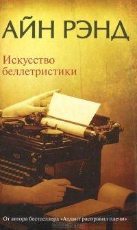 Айн Рэнд - Искусство беллетристики. Руководство для писателей и читателей