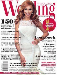 Wedding magazine #1 2013 Свадебный журнал Wedding (Веддинг Украина) Все о красивых свадьбах!