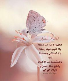 دعاء الصباح لحل البركة والرزق في يومك موقع مصري Beautiful Morning Messages Good Morning Arabic Good Morning Flowers