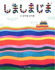 Amazon.co.jp| しましまじま| tupera tupera| ブロンズ新社| 本| 絵本