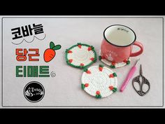코바늘 티코스터 (당근 티매트) 뜨기 by 손꼼지 - YouTube Crochet Hair Clips, Crochet Hair Styles, Crochet Stitches, Coasters, Knitting, Tableware, Youtube, Tejidos, Dinnerware