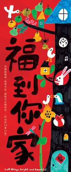 chinese new year | www.allthings.bigcartel.com | Joanne Liu | Flickr