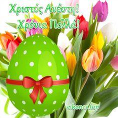 Orthodox Easter, Christmas Ornaments, Holiday Decor, Greek, Top, Christmas Jewelry, Christmas Decorations, Greece, Crop Shirt