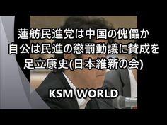 【KSM】蓮舫民進党は中国の傀儡か 自公は民進の懲罰動議に賛成を 足立康史(日本維新の会)