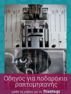 Αναλυτικός οδηγός: όλα όσα θέλεις να ξέρεις για τα ποδαράκια ραπτομηχανής! Sewing Hacks, Sewing Projects, Sewing Tips, Needle Book, Pattern Drafting, Love Sewing, Sewing Techniques, Crochet Crafts, Espresso Machine