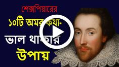 Bangla motivational speech of gaur gopal das about life and success william shakespeare motivational quotes shakespeares top ten quotes in bangla to motivate people this malvernweather Choice Image