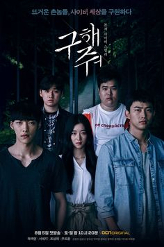 Save Me  (Korean Drama) 2017  / Genre: Action, Drama, Mystery, Psychological, Suspense / Episodes:  16