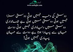 46 Best Friendship Quotes in Urdu Friendship Quotes In Urdu, Happy Friendship Day, Urdu Quotes, Life Quotes, Funny Quotes, Dosti Quotes, Laughing So Hard, Attitude Quotes, Urdu Poetry