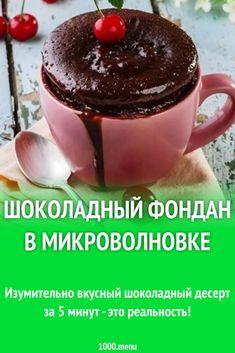 Шоколадный фондан в микроволновке рецепт с фото Pudding, Cooking, Desserts, Food, Cuisine, Tailgate Desserts, Kitchen, Meal, Kochen