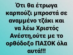 Greek Quotes, Laugh Out Loud, Kai, Funny Pictures, Jokes, Corona, Humor, Fanny Pics, Husky Jokes