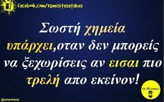 Greek Quotes, English Quotes, Funny Shit, Funny Quotes, Jokes, Cards, Sour Cream, Humor, Inspiring Sayings