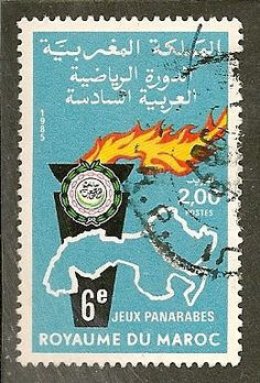 Morocco Scott 605 Games Used - bidStart (item 56144399 in Stamps, Africa, Morocco)