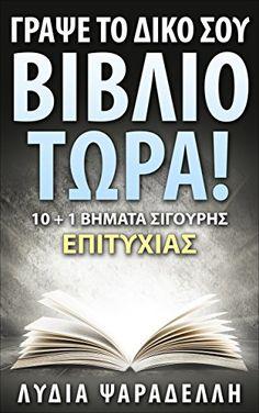 Γράψε το Δικό σου Βιβλίο Τώρα !: 10 + 1 Βήματα Σίγουρης Επιτυχίας (English Edition)