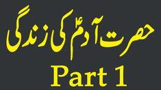 Hazrat Adam AS story in Urdu   prophet stories  hazrat Adam Hazrat hawa in urdu  hazrat Adam part 1 Islamic, Places To Visit, Channel