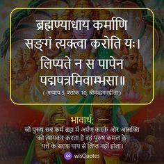 Sanskrit Quotes, Sanskrit Words, Sanskrit Mantra, Inspirational Quotes In Hindi, Hindi Quotes, Fact Quotes, Words Quotes, Krishna Quotes In Hindi, Geeta Quotes