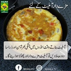 Check How to Make the Perfect Tasty Omelette Recipe in Urdu. Learn to cook How to Make the Perfect Tasty OmeletteRecipe by chef at Masala TV show Easy Samosa Recipes, Snack Recipes, Cooking Recipes In Urdu, Cooking Tips, Food Tips, Onion Benefits, Health Benefits, Kfc Chicken Recipe, Fried Chicken