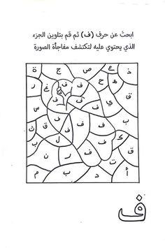 Arabic Alphabet Letters, Arabic Alphabet For Kids, Learn Arabic Online, Islam For Kids, Arabic Lessons, Alphabet Worksheets, Arabic Language, Learning Arabic, Class Activities
