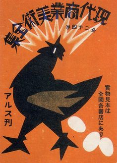 Japanese Graphic Design 1920s - 1930s