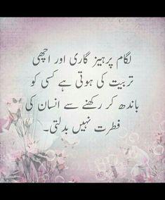 25 Best Urdu quotes images in 2018 | Urdu quotes, Islamic