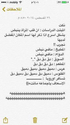 قلب المرأة Arabic Funny, Arabic Jokes, Funny Arabic Quotes, Vie Motivation, Funny Qoutes, Tumblr Photography, Pretty Words, Just Smile, English Quotes