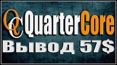 Вывод 57$ из проекта QuarterCore | Ежедневный доход от 1.6% до 2% в сутки