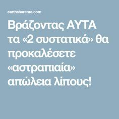 Βράζοντας ΑΥΤΑ τα «2 συστατικά» θα προκαλέσετε «αστραπιαία» απώλεια λίπους! Health Guru, Health Diet, Health And Wellness, Health Fitness, National Health Insurance, Health Insurance Plans, Herbal Remedies, Oils For Sinus