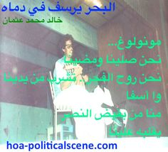 """Snippet of poetry from """"The Sea Fetters in Its Blood"""", by poet & journalist Khalid Mohammed Osman on Port Sudan Theatre, with Hyder Adarob playing Oud and singing."""