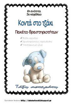 κοντα στο τζακι School Lessons, Pre School, First Grade, Grammar, Christmas Crafts, Language, Education, Greek, Printables