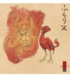 """""""fuego sin rumbo"""") es un yokai o espíritu de la mitología japonesa. Su apariencia es la de un pájaro con cabez. Japanese Mythology, Japanese Folklore, Japanese Art, Fantasy Creatures, Mythical Creatures, World Mythology, Fantasy Story, Fairy Tales, Character Design"""