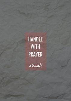 الصلاة Prayer (salat)