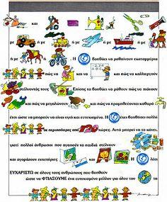 ΝΗΠΙΑΓΩΓΟΣ Mοστάκη Μαίρη: Παγκόσμια Ημέρα για τα Δικαιώματα των Παιδιών-εικόνες Human Rights, Children, Kids, Teacher, Education, Blog, School Stuff, Google, Math Activities