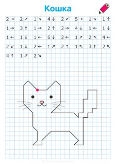 Graph Paper Drawings, Graph Paper Art, Reading Games For Kids, Math For Kids, 1st Grade Worksheets, Fun Worksheets, Play Based Learning, Kids Learning, Teaching Activities