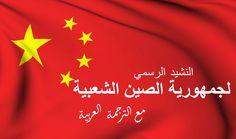 تعرف على الصين | النشيد الرسمي لجمهورية الصين الشعبية (مع الترجمة العربية)  https://www.youtube.com/channel/UC9A_NLJt64acXVRatgmnOog