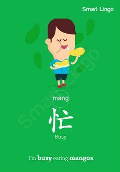 忙 - Chinese Character Detail Page