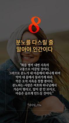 인생을 바꿀 탈무드 명언 14선 Korean Quotes, Life Words, Korean Language, Wise Quotes, Powerful Words, Proverbs, Cool Words, Sentences, Life Lessons