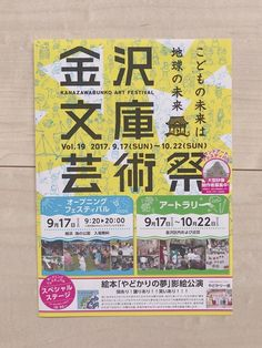 Official brochure of Kanazawa Art Festival