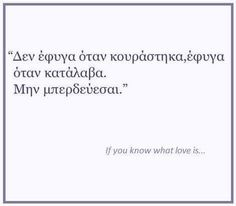 Mood Quotes, Poetry Quotes, Wisdom Quotes, Life Quotes, Quotes Quotes, Favorite Quotes, Best Quotes, Funny Quotes, Greek Words