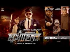 Musafir Bengali Movie 2016 Official Trailer Watch & Download Free - Free Movies Bazar Download New Movies Watch Free OnlineFree Movies Bazar Download New Movies Watch Free Online