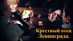 Крёстный отец Ленинграда. Банды 90-х