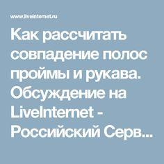Как рассчитать совпадение полос проймы и рукава. Обсуждение на LiveInternet - Российский Сервис Онлайн-Дневников