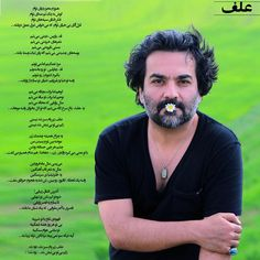 Yaghma Golrouee - علف