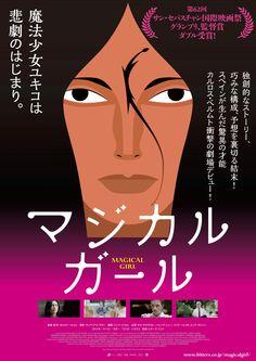 映画『マジカル・ガール』