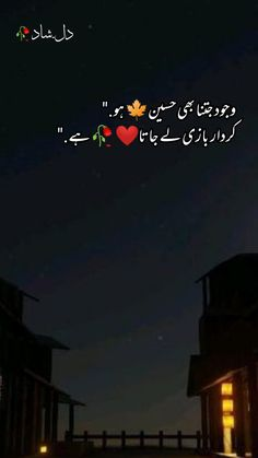 Poetry Quotes In Urdu, Urdu Quotes, Taunting Quotes, Real Love, Home Decor, Decoration Home, Room Decor, Interior Decorating