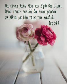 Θα είναι λαός Μου και Εγώ θα είμαι Θεός τους· επειδή θα επιστρέψουν σε Μένα με όλη τους την καρδιά. Ιερ.24:7 #εδεμ